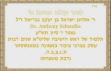 Memorial For Dr. Anthony Schwalbe ZT