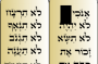The_620 letters of the Decalogue-25Shvat5773